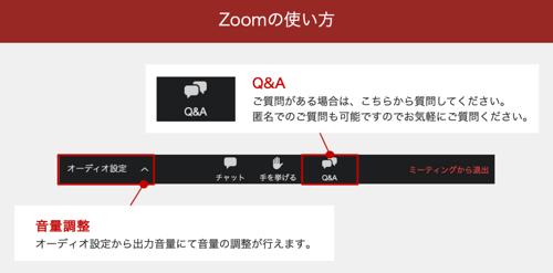 Zoomウェビナー参加へのパーフェクトガイド9