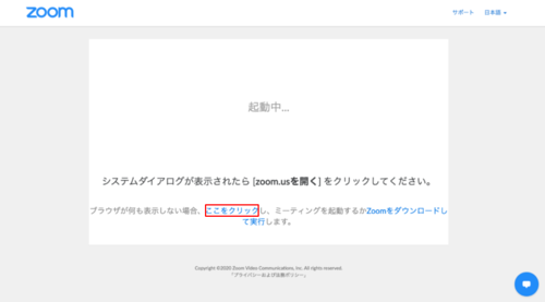 Zoomウェビナー参加へのパーフェクトガイド5