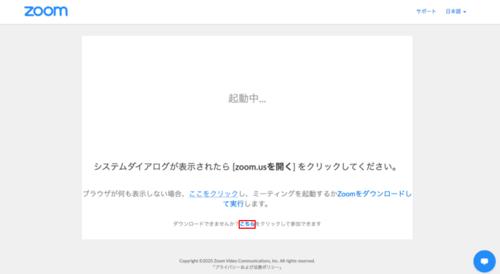 Zoomウェビナー参加へのパーフェクトガイド6