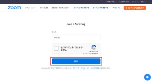 Zoomウェビナー参加へのパーフェクトガイド7
