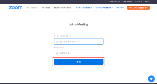 Zoomウェビナー参加へのパーフェクトガイド8