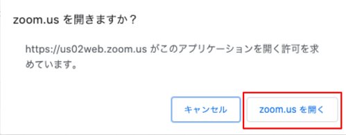 Zoomウェビナー参加へのパーフェクトガイド1