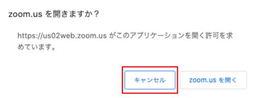 Zoomウェビナー参加へのパーフェクトガイド4