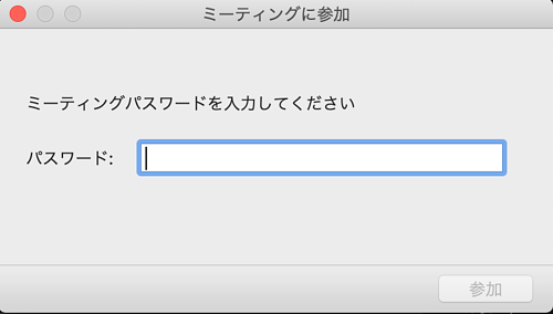 Zoomウェビナー参加へのパーフェクトガイド2