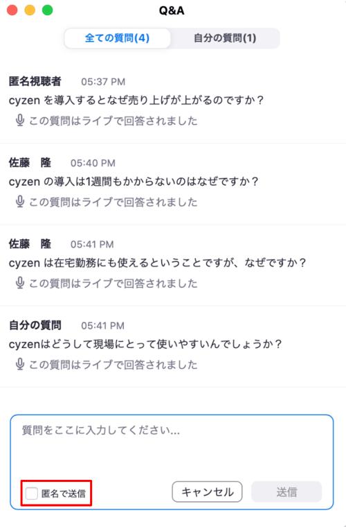 Zoomウェビナー参加へのパーフェクトガイド10