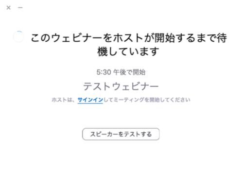 Zoomウェビナー参加へのパーフェクトガイド3