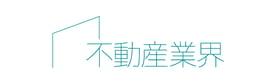 不動産_日報