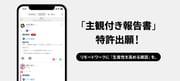 """日本初※ """"主観付き""""業務報告書で特許出願!デジタルコミュニケーションで抜け落ちる情報を補完し、リモートワークに「生産性を高める雑談」を!"""