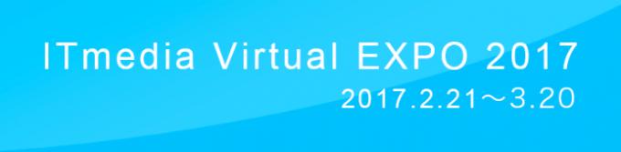 ITmedia Virtual EXPO 2017 春 で弊社 代表取締役社長 別所 宏恭が「働き方改革」をスマートデバイスで成し遂げた企業のご紹介をしています。