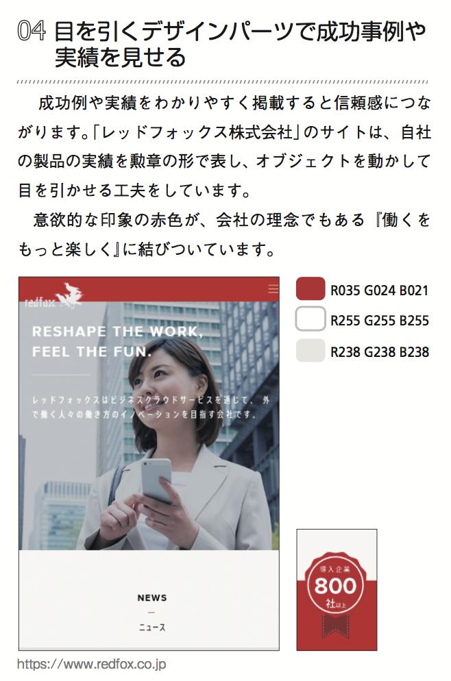 【掲載情報】Webデザイン良質見本帳 にレッドフォックスコーポレートページが掲載されました。