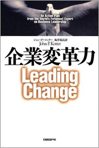 今すぐ役立つ!!部下・組織を巻き込むためのリーダーシップ実践論。プロジェクト/組織の変革プロセスを身につけよう。リーダー必携書籍の紹介まで。