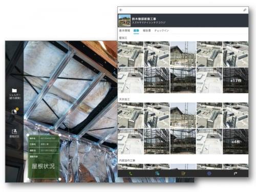 工事写真をスマートデバイスで撮影し、 クラウド環境で自動仕分けする「cyzen」(サイゼン)NETIS登録