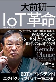 プレジデント社刊 大前研一IoT革命にて「cyzen」が紹介されました。