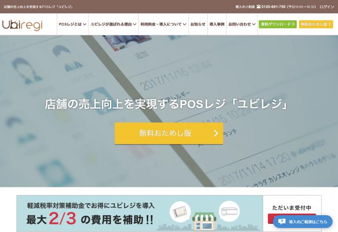 【2019年】比較決定版!SFA(営業支援システム)40選