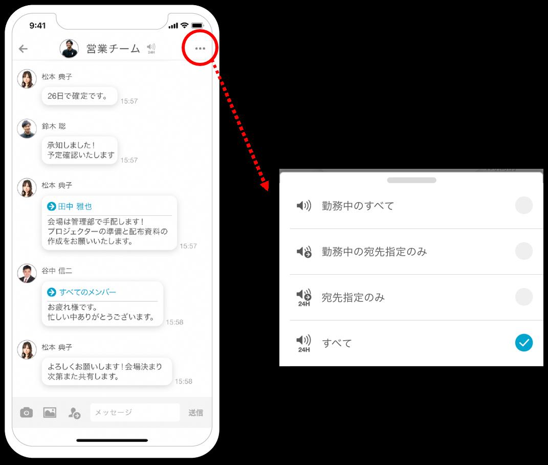 働き方改革アプリ「cyzen(サイゼン)」がチャット機能を強化。勤務外は通知がオフにできる機能をリリース。