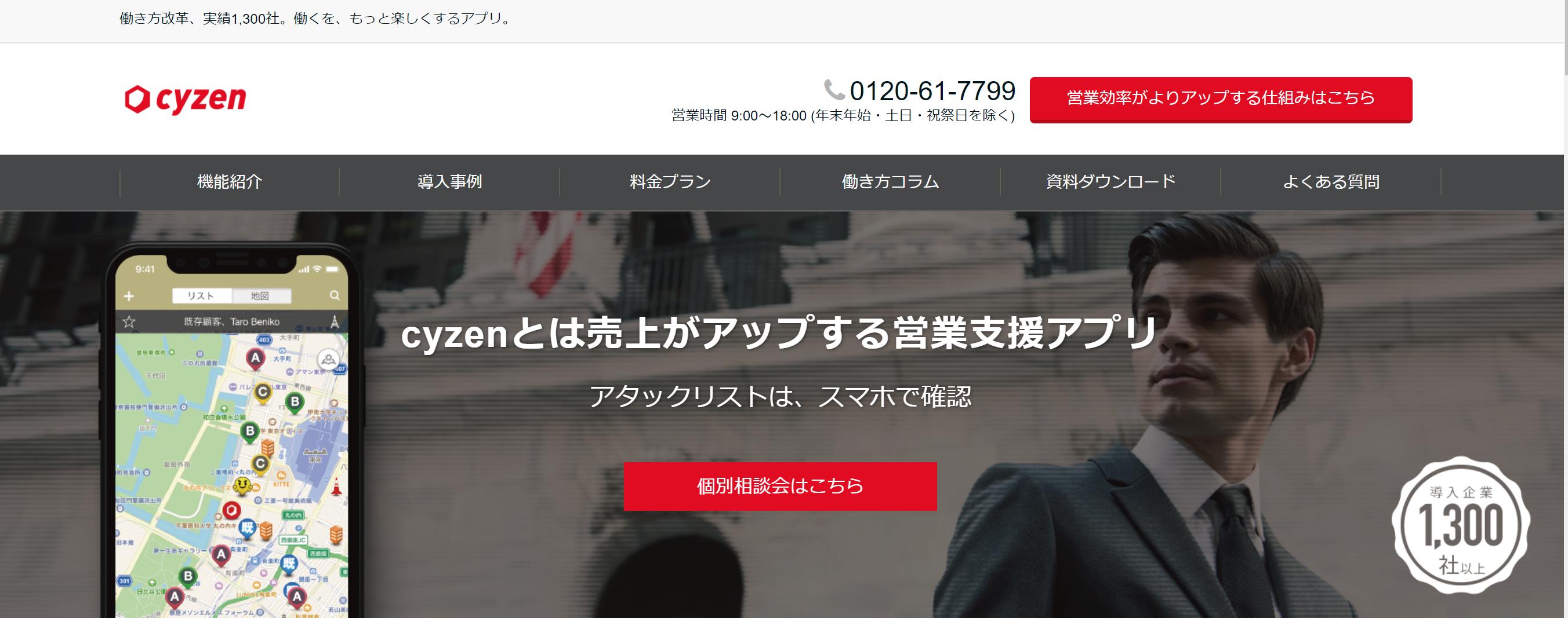 営業マン・チーム向けの売上アップが期待できる顧客管理アプリ9選