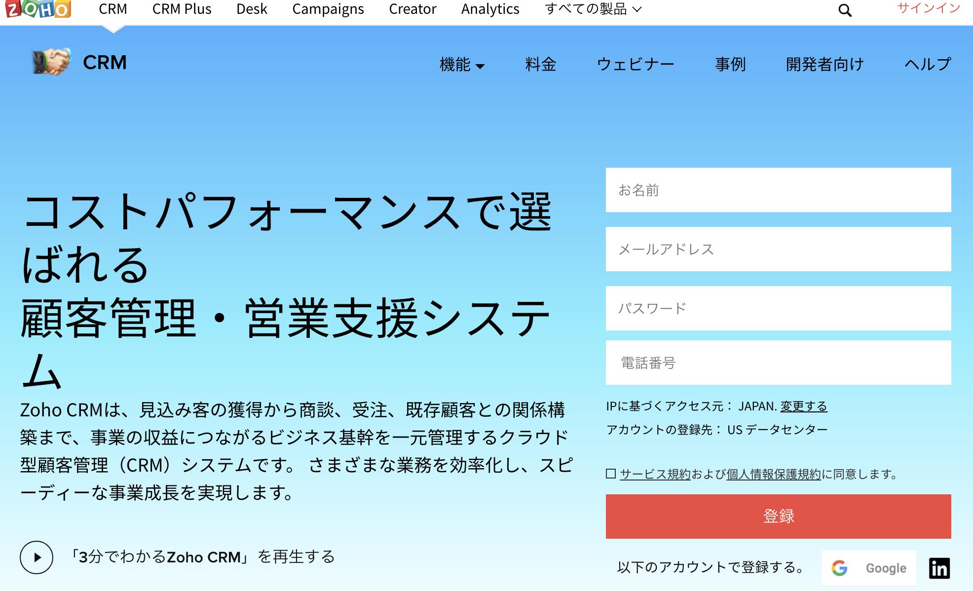 クラウドの無料顧客管理アプリの選び方3ポイントとおすすめ5選