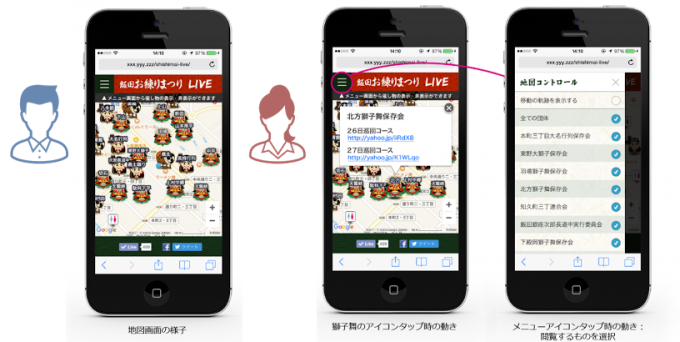 「位置情報クラウドサービス」×「祭り」〜日本の文化をクラウド化〜