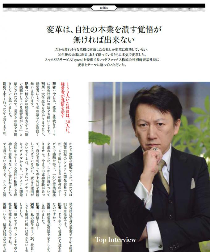 AFFLUENT for Presidentに弊社代表別所の記事が掲載されました。