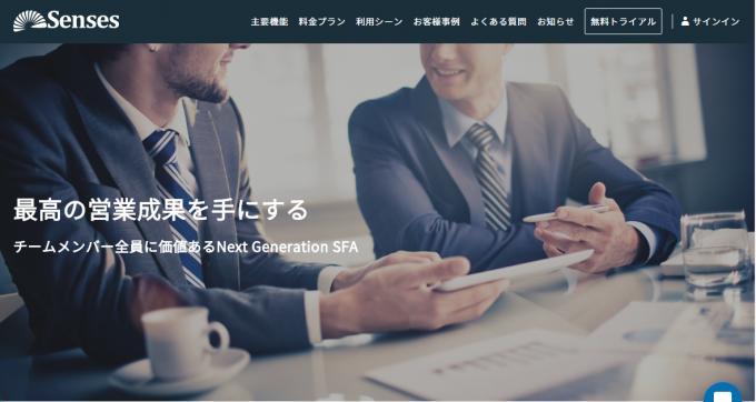 SFA (営業支援システム)無料ツール7選!