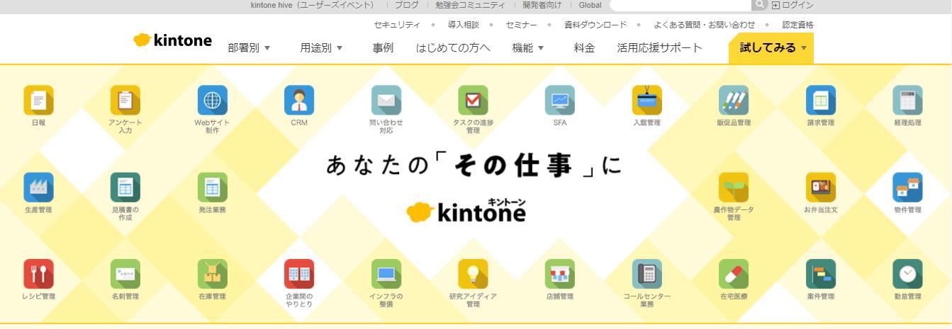 kintone (キントーン)