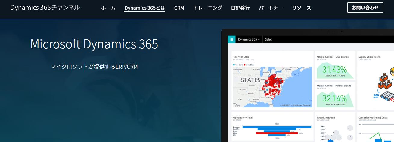 Microsoft Dynamics 365 (マイクロソフト ダイナミックス 365)