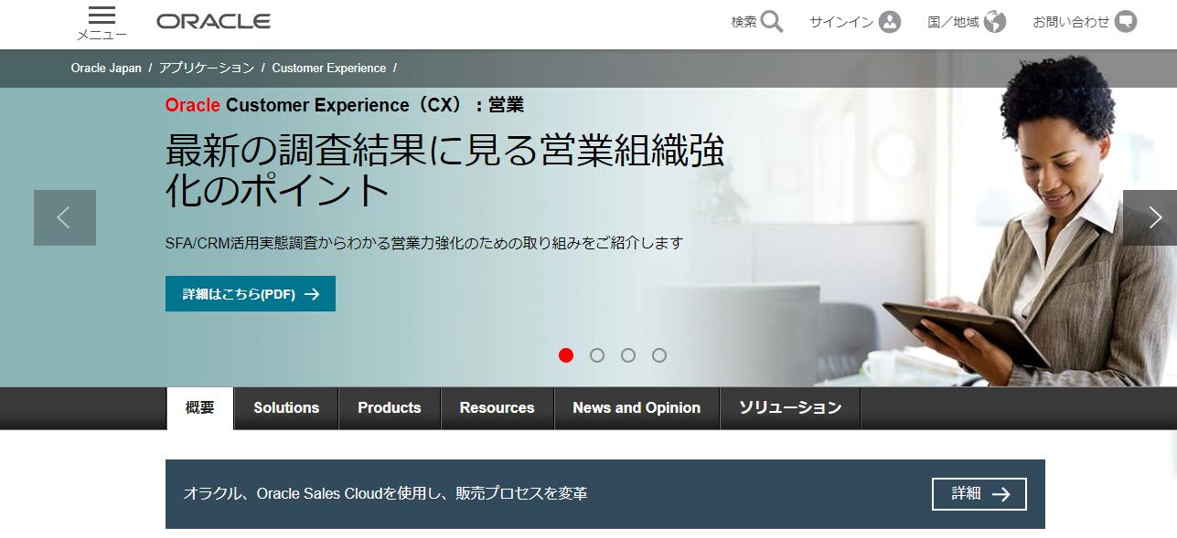 Oracle Sales Cloud(オラクル セールス クラウド)