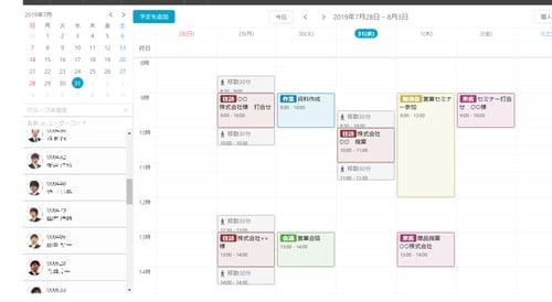 働き方改革アプリ「cyzen(サイゼン)」、スケジュール機能を大幅リニューアル