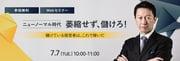 経済界倶楽部×レッドフォックス共催「ニューノーマル時代の儲ける秘訣」を公開します!
