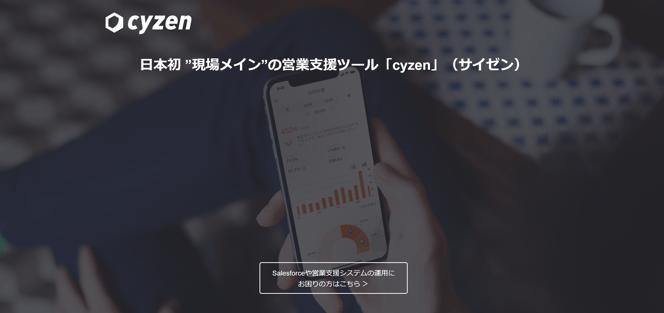 cyzen_top