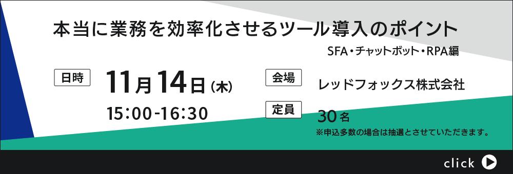 1114三社合同セミナー_banner