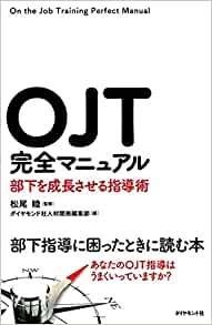 on-the-job-training10