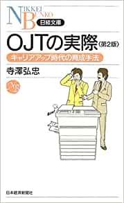 on-the-job-training11