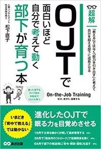 on-the-job-training8