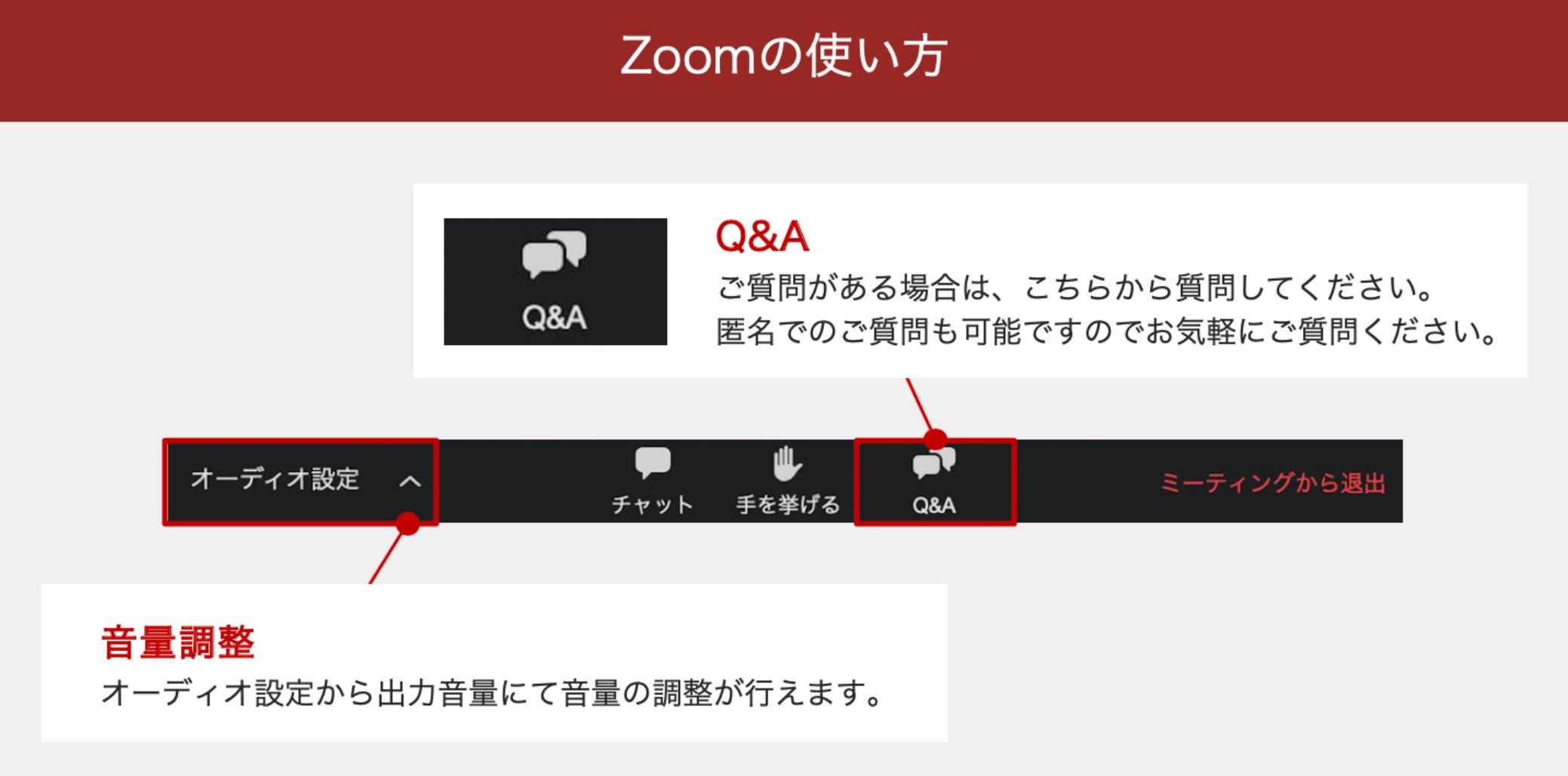 Zoomウェビナー参加へのパーフェクトガイド