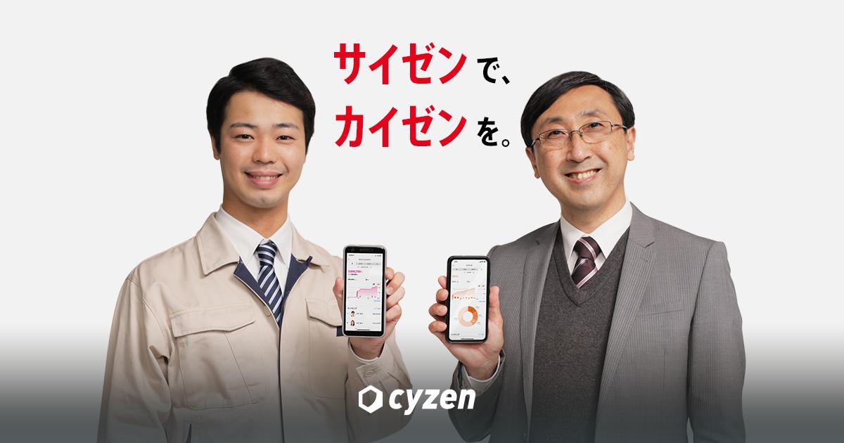 cyzen_OGP_3