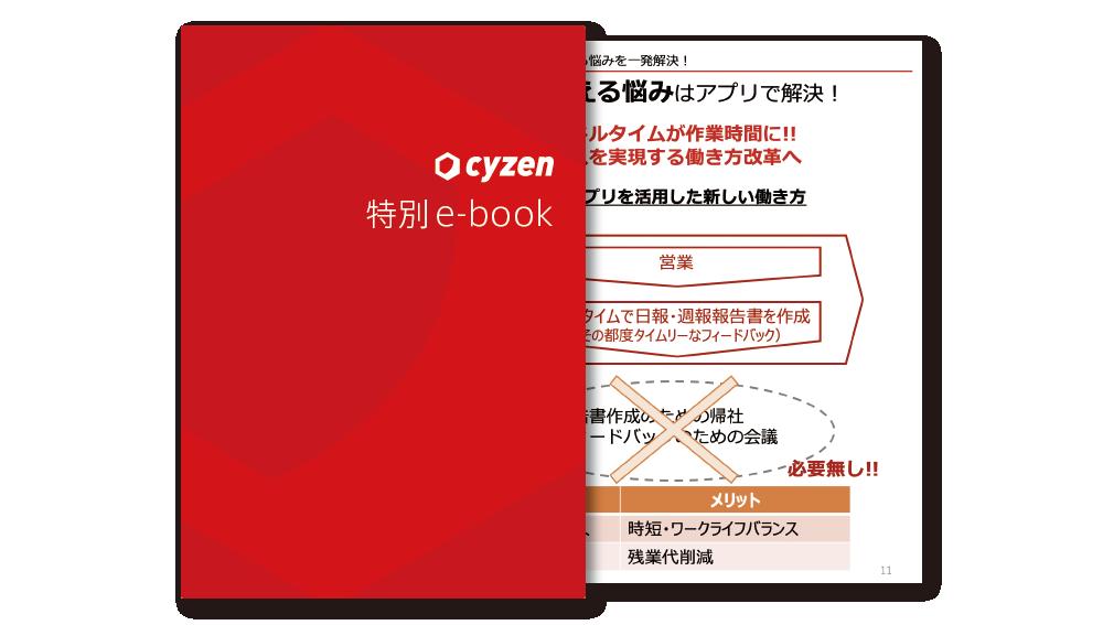 【特別e-book】時間を有効活用して生産性を向上! 働き方改革+業績アップ