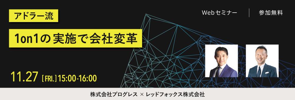 【無料セミナー】レッドフォックス、株式会社プログレスと共催で「アドラー流1on1の実施で会社変革」を開催