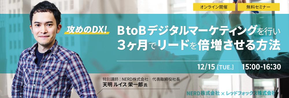 <プレスリリース>レッドフォックス、NERD株式会社と共催でオンラインセミナー「攻めのDX!BtoBデジタルマーケティングを行い3ヶ月でリードを倍増させる方法」を開催