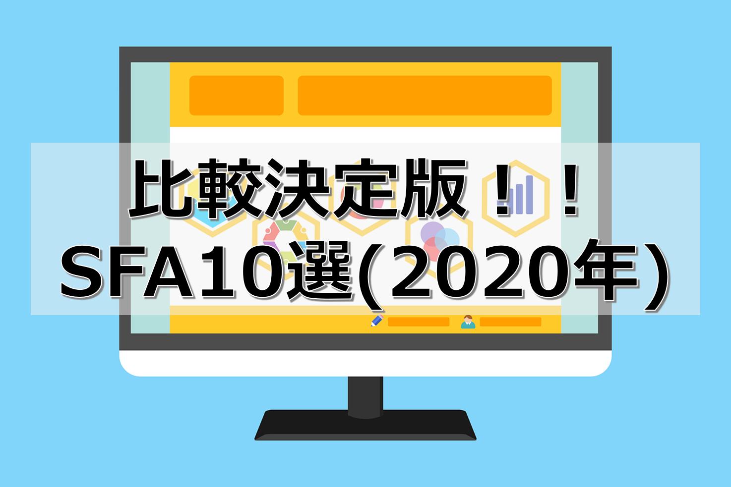 【2020年最新版】比較決定版!SFA(営業支援システム)厳選10選