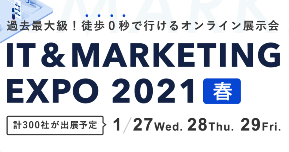 【1月27日開催】日本最大級のIT系オンライン展示会『IT&MARKETING EXPO2021 春』出展のお知らせ