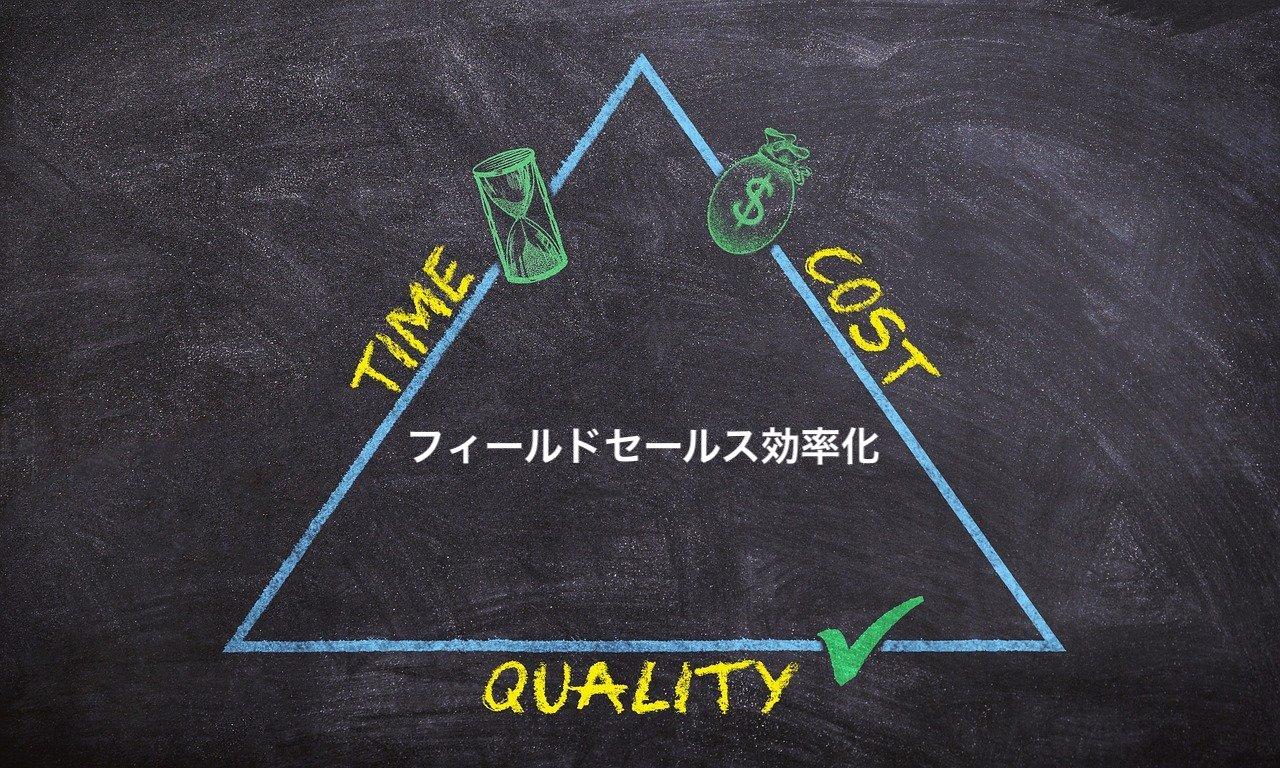 フィールドセールスを効率化するには?最適なツールと方法を解説
